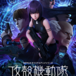 Ghost in the Shell: SAC 2045 (2020)