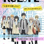 ReLIFE(2016)